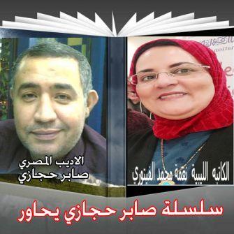 صابرحجازي يحاورالكاتبه  ﺍﻟﻠﻴﺒﻴﺔ  نعمة محمد الفيتوري