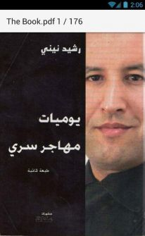 تسويط اللغة في 'يوميات مهاجر سري'...د. حميد لشهب