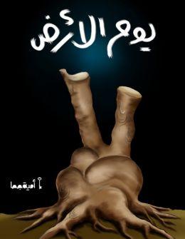الذكرى 43 ليوم الأرض.....محمود كعوش