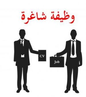 اعلان عن وظيفة شاغرة للعمل في هيئة الأسرى