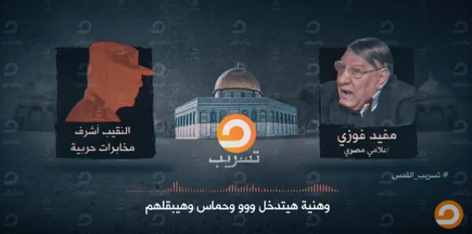 """تسريب_القدس يكشف تنازل """"السيسي"""" عن القدس .. هكذا أمر ضابط المخابرات """"يسرا وحساسين ومجاهد وفوزي"""" بالكذب على الناس"""