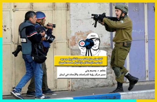 'قانون منع التصوير' تشريع جديد لجنود الإحتلال لإغتيال الصحفيين...د.وسيم وني