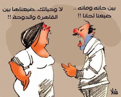 كرتون 'بين القاهرة والدوحة ' - شلا