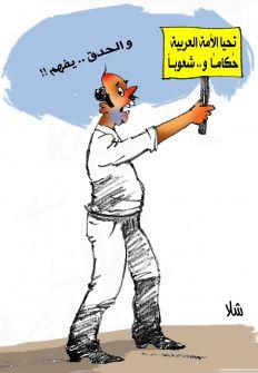 كرتون ' تحيا الأمة العربية ..حكاما وشعوبا'... عبد الهادي شلا