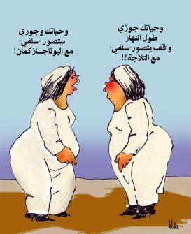 تخاريف صائم- عبد الهادي شلا