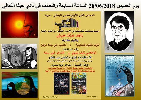 امسية لاشهار كُتب زاهد عزت حرش ومعرض لبعض اعماله في الفنون التشكيللية في نادي حيفا الثقافي