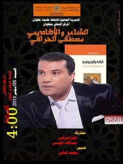 لقاء علمي لتقديم كتاب : 'البلاغة والإيديولوجيا' للشاعر والأكاديمي مصطفى الغرافي بتطوان