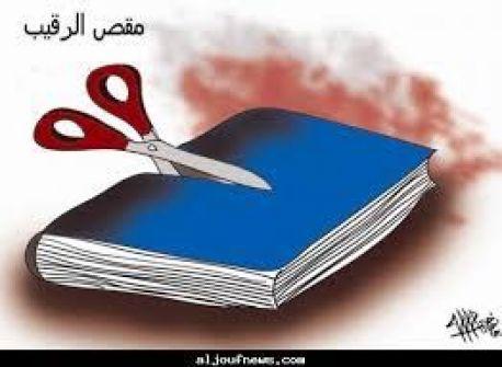 الكاتب والرقابة ....محمد صالح ياسين الجبوري