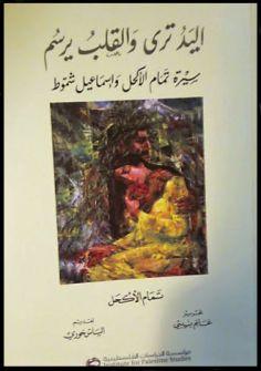 حين يرسم القلب تجليات عشقٍ ووطن....زاهد عزَّت حَرَش