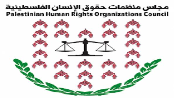 ورقة موقف صادرة عن مجلس منظمات حقوق الإنسان الفلسطينية بشأن قرار إحالة موظفين عموميين إلى التقاعد المبكر