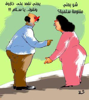 كرتون  -مقاومة سلمية... عبد الهادي شلا