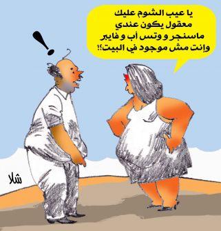 كرتون ( يا عيب الشوم عليك)!!!...عبد الهادي شلا