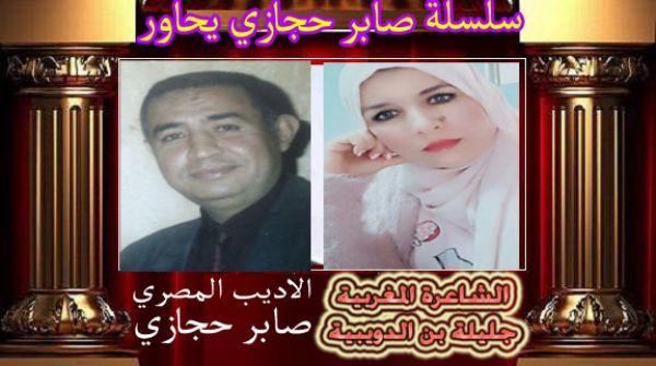 صابرحجازي يحاور الشاعرة المغربية جليلة بن الدويبية