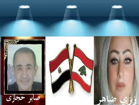 صابرحجازي يحاور الأديبة والشاعرة اللبنانية الإعلامية زيزي ضاهر