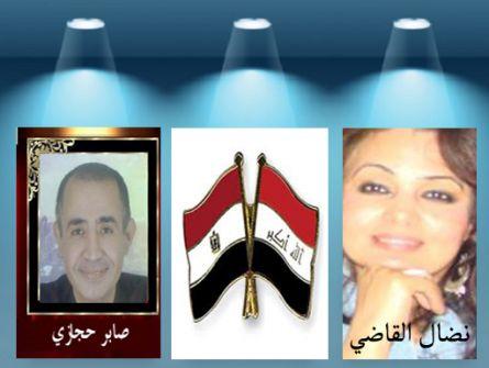 صابر حجازي يحاور الشاعرة وألاديبة والمترجمة العراقية نضال القاضي