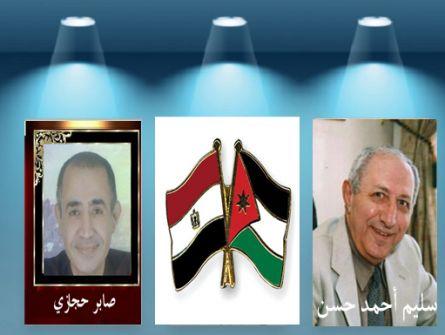 صابر حجازي يحاور الشاعر والكاتب الأردني سليم أحمـد حسن
