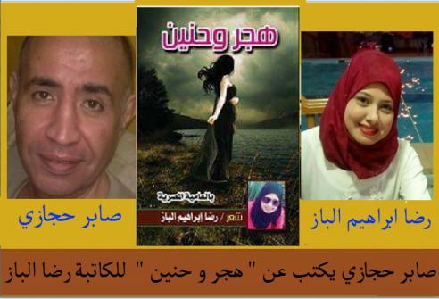 صابر حجازي يكتب عن ' هجر  و حنين '  للكاتبة رضا الباز