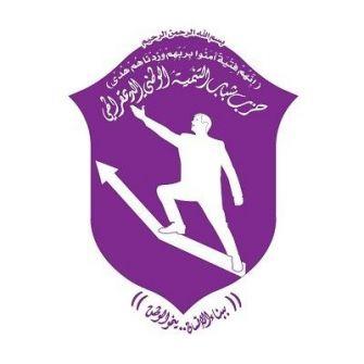 حزب شباب التنمية الوطني اليمني يشدد على مسألة التأجيل وليس التمديد لحل القضايا العالقة