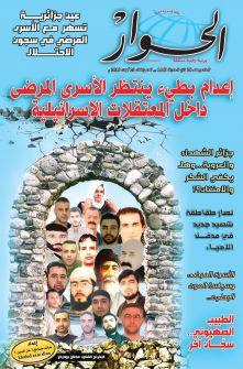 الحوار الجزائرية تصدر ملحقا خاص عن القتل المتعمد والبطئ للأسرى فى السجون الاحتلال الصهيونى