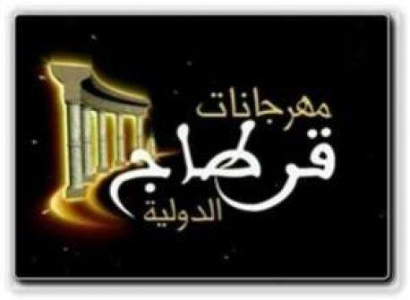 فنانو تونس يقاطعون مهرجان قرطاج احتجاجا على تهميشهم