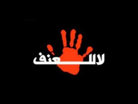 الخليل: الدعوة إلى تضافر الجهود للتصدي لظاهرة العنف في المجتمع