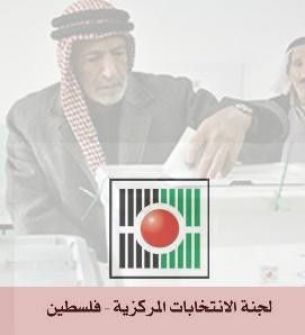 مراكز تحديث سجل الناخبين تفتح أبوابها في محافظات الوطن