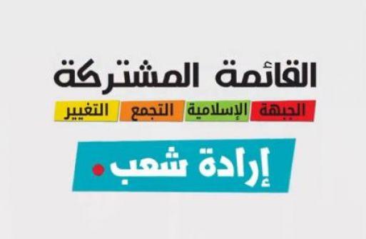 القائمة المشتركة خيار استراتيجي وليس مزاج انتخابي ....تميم منصور