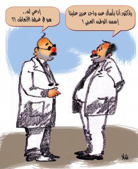 الوطن العربي في غرفة الإنعاش!-كرتون من شلا