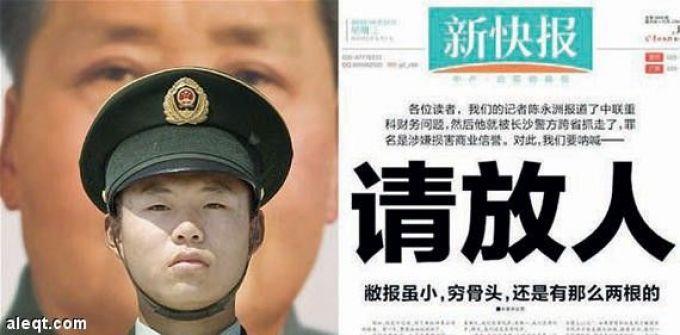 الصحافة الصينية تتحدى الشرطة