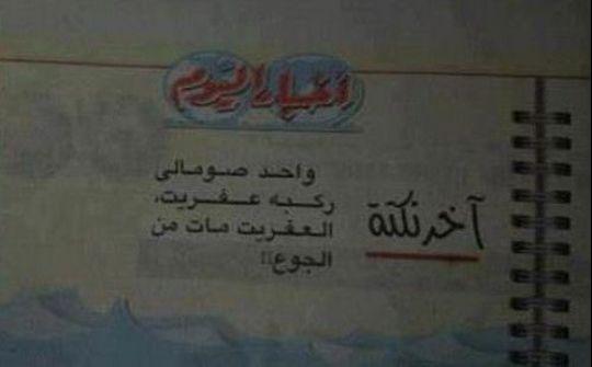 نكتة بصحيفة مصرية عن الصومال تثير الغضب على