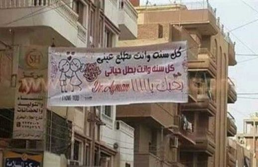 سيدة مصرية تهنئ زوجها في عيد الحب: 'كل سنة وإنت مطلّع عيني'
