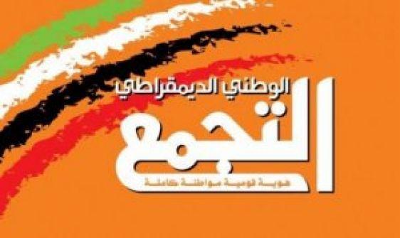 الاحتلال يعتقل قيادات التجمع الوطني الديمقراطي بالداخل المحتل