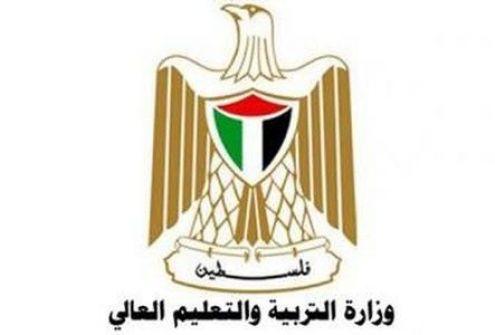 التعليم العالي تعلن عن منح دراسية في الجزائر