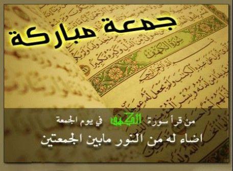 أنكرته الأمم وحافظ عليه «المسلمون»..حقائق قد لاتعرفها عن «يوم الجمعة»