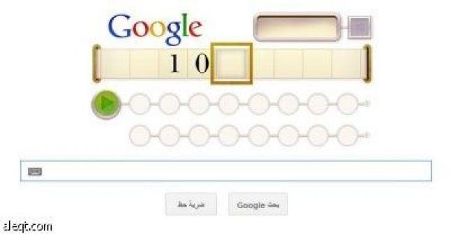 جوجل تحتفى بالذكرى المئوية لميلاد مؤسس علم الحاسوب الحديث