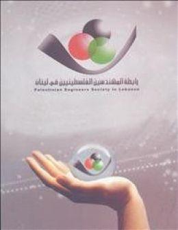 دراسة ميدانية عن واقع المهندسين الفلسطينيين في لبنان: 75% منهم لا يشعرون بالامان الوظيفي