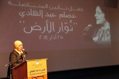 فلسطين تؤبن المناضلة والقيادية النقابية عصام عبد الهادي