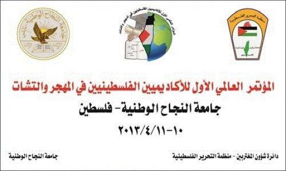العاشر من نيسان المقبل موعد المؤتمر  الأول للأكاديمييين الفلسطينيين في المهجر