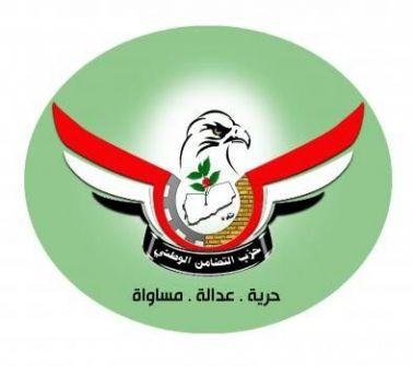 المجلس الأعلى لحزب التضامن الوطني اليمني يعقد اجتماعه الأول