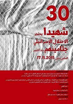 حملة إعلامية على وسائل التواصل الاحتماعي  لاستعادة جثامين الشهداء