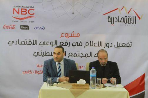 الاقتصادية تطلق برنامج تدريب 'الإعلاميين ' لرفع الوعي الاقتصادي لدى المواطن الفلسطيني