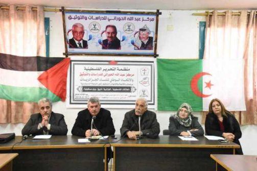 'العلاقات الفلسطينية الجزائرية' ندوة سياسية في مركز عبد الله الحوراني
