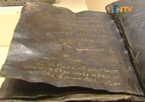 بالصور.. ديلي ميل: نسخة للإنجيل في تركيا تتنبأ بقدوم النبي محمد