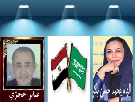 صابر حجازي يحاور الشاعرة والأديبة السعودية الهام محمد حسن بكر
