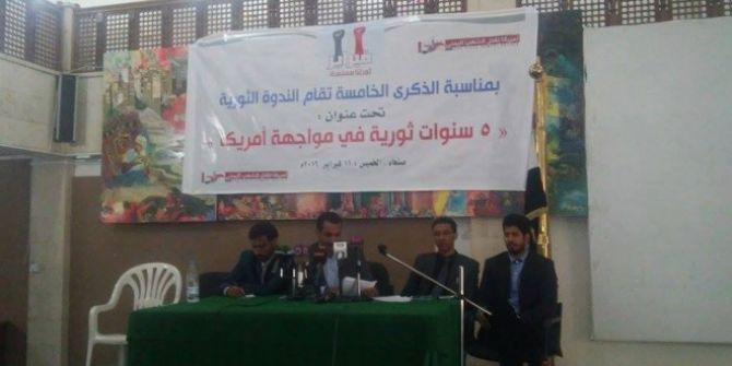 ندوة بمناسبة الذكرى الخامسة لثورة 11 فبراير 2011م بصنعاء ..