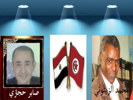 صابر حجازي يحاور الشاعر التونسي محمد الزيتوني
