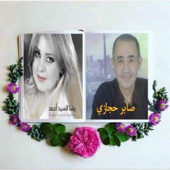 قراءة نقدية في 'قصيدة الشاعر' للكاتب صابر حجازي \بقلم رشا اهلال السيد أحمد