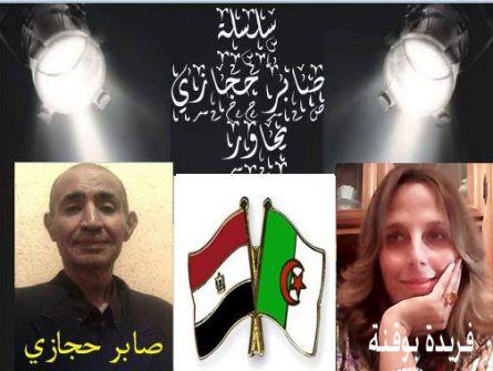 صابرحجازي يحاور الشاعرة الجزائرية فريدة بوقنة