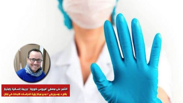 التنمر على مُصابي فيروس كورونا جريمة إنسانية بإمتياز...بقلم د. وسيم وني