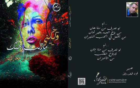 صابر حجازى يصدر المجموعة الشعرية  'ولكني مازلت احبك'